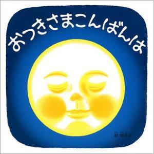 (絵本)おつきさまこんばんは(福音館書店29)|cony