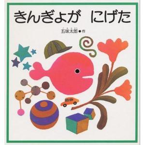 (絵本)きんぎょがにげた(福音館書店29)|cony