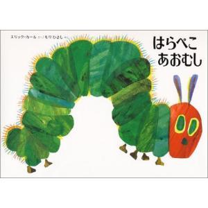 (新品在庫品・送料無料)はらぺこあおむし(絵本・偕成社20)|cony