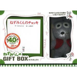 (絵本)ねずみくんの GIFT BOX(ポプラ社22)|cony