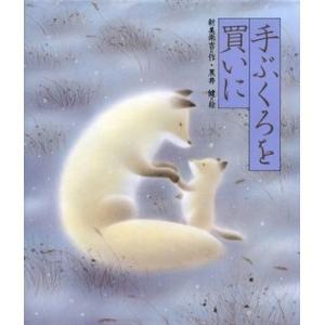 (新品在庫品・送料無料)手ぶくろを買いに(日本の童話名作選)(偕成社20)|cony