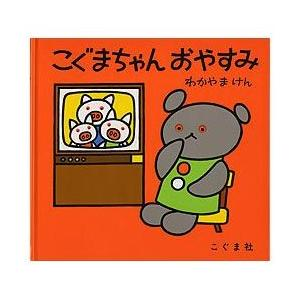 (絵本)こぐまちゃんおやすみ(こぐま社25)|cony