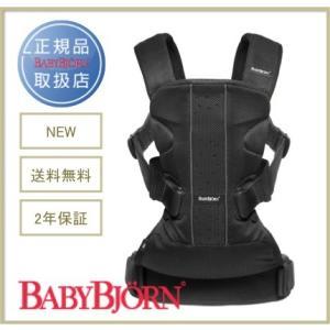 ベビービョルン ベビーキャリア ONE+ Air ブラック 093125(ラッピング・送料無料・日本正規品保証付・SG対応モデル)