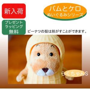 (バムとケロ)ぬいぐるみ らくちゃん(S)|cony