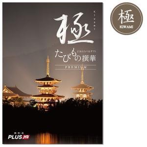 (のし・包装・送料無料)108,648円コース JTBえらべるカタログギフト プレミアム 極KIWAMI|cony