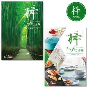 (のし・包装・送料無料)22,248円コース JTBえらべるカタログギフト たびもの撰華 梓AZUSA|cony