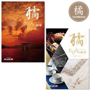 (のし・包装・送料無料)54,648円コース JTBえらべるカタログギフト たびもの撰華 橘TACHIBANA|cony