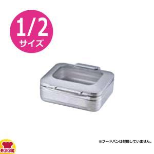 休み KINGO ロイヤル 角チェーフィングディッシュ フードパン無 ガラスカバー式 送料無料 代引不可 1 大放出セール 2 J306