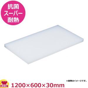 住友 抗菌スーパー耐熱プラスチックまな板 MKWK 引き出物 1200×600×30mm 送料無料 代引不可 大幅値下げランキング