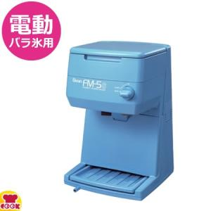 <title>現品 スワン 電動式キューブアイスシェーバー FM-5S ブルー 送料無料 代引不可</title>