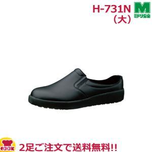 ミドリ安全 超耐滑作業靴 ハイグリップ クロッグ H-731N 大(29・30cm)(代引OK)