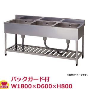 東製作所 セットアップ 三槽シンク HP3-1800 バックガード付 送料無料 W1800×D600×H800 代引不可 当店一番人気