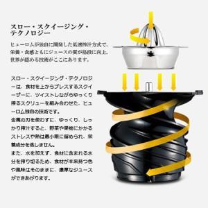 ヒューロム スロージューサー HZ-SBA17(送料無料、代引OK)|cookcook|02