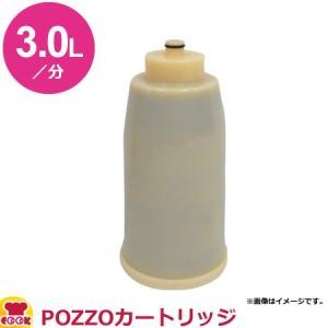 メイスイ 家庭用コンパクト浄水器2形 POZZO(ポッツォ) カートリッジ(送料無料、代引不可)|cookcook