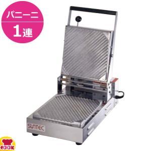 ●「パニーニ」専用のパンを一連式で一度に3本焼成します。その他ホットサンド等の調理が約1分30秒〜3...