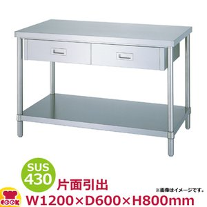 シンコー 作業台 SUS430 ●日本正規品● WDB-12060 片面引出2個 最安値に挑戦 送料無料 代引不可 1200×600×800 ベタ棚