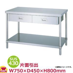 シンコー 作業台 SUS430 WDB-7545 ふるさと割 片面引出1個 ベタ棚 送料無料 代引不可 人気ブランド 750×450×800