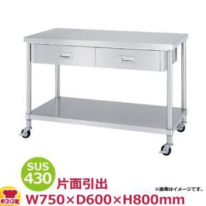 シンコー作業台 キャスター SUS430 WEB限定 WDBC-7560 送料無料 代引不可 引出1ベタ棚 安値 750×600×800