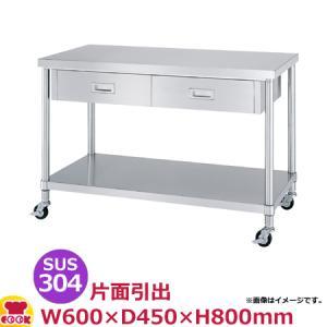 シンコー 初売り 作業台 SUS304 WDBNC-6045 片面引出1個 ベタ棚 贈答品 600×450×800 送料無料 代引不可