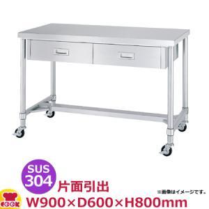 <title>シンコー 作業台 SUS304 大人気! WDHNC-9060 片面引出2個 H枠 900×600×800 送料無料 代引不可</title>