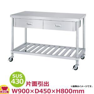 シンコー作業台 キャスター SUS430 WDSC-9045 900×450×800 送料込 代引不可 引出2スノコ棚 送料無料 国内在庫
