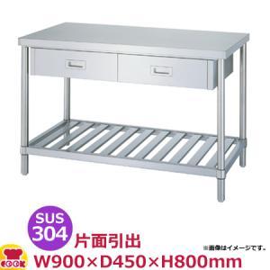 待望 シンコー 作業台 SUS304 WDSN-9045 片面引出2個 900×450×800 代引不可 送料無料 スノコ棚 待望