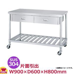 シンコー 作業台 SUS304 WDSNC-9060 片面引出2個 代引不可 スノコ棚 900×600×800 送料無料 超特価SALE開催 商品