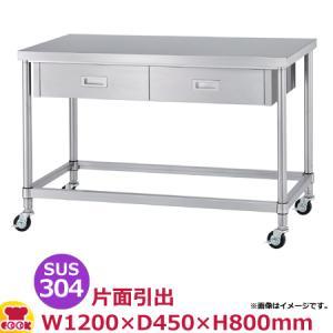 <title>シンコー 大規模セール 作業台 SUS304 WDZNC-12045 片面引出2個 四方枠1200×450×800 送料無料 代引不可</title>
