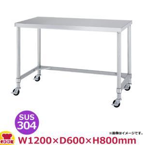 ●日本正規品● シンコー 作業台 キャスター付 SUS304 送料無料 三方枠1200×600×800 売店 WTNC-12060 代引不可