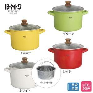 ホーロー パスタポット 22cm(5.6L) バスケット付 BMS (ビームス) 富士ホーロー <グリーン・イエロー・レッド・ホワイト>◆IH対応 cooking-clocca