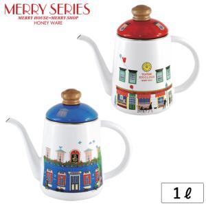 富士ホーロー メリー ホーロー ドリップポット 1.0L メリーハウス/メリーショップ|cooking-clocca