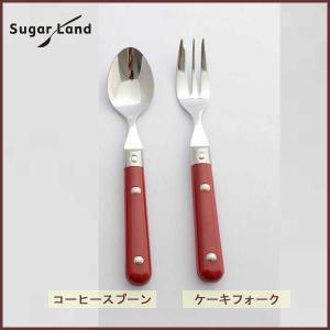 グレース レッド コーヒースプーン・ケーキフォーク【Sugar Land -シュガーランド- (逸品社)】◆カトラリー/フォーク/スプーン/ステンレ|cooking-clocca