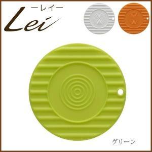 シリコン鍋しき グリーン [レイ](リッチェル・Lei・緑色・シンクまわり・シリコーン・耐熱温度200℃・鍋つかみ・滑り止め・オープナー・シリコーン|cooking-clocca