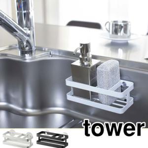 tower タワー スポンジ&ボトルホルダー ホワイト 6771 ブラック 6772 吸盤付き 山崎実業 yamazaki キッチン スポンジラック 洗剤ラック|cooking-clocca