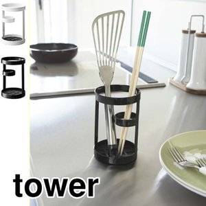 tower タワー ツールスタンド ブラック 6774 山崎実業 yamazaki キッチン収納 cooking-clocca