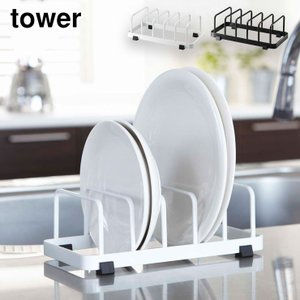 Tower(タワー) ディッシュスタンド ホワイト◆ディッシュラック/皿立て/皿たて/水切りラック/皿/お皿/スタンド/白色/スリム/収納/キッチン|cooking-clocca
