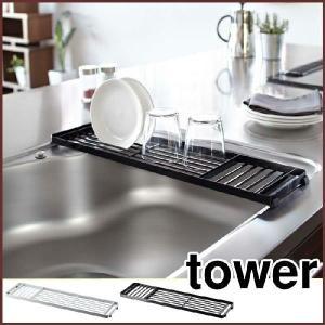 tower タワー シンクドレイナーラック ブラック 7142 山崎実業 キッチン シンク上 水切りラック cooking-clocca