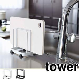 tower タワー カッティングボード スタンド ホワイト 山崎実業 キッチン|cooking-clocca