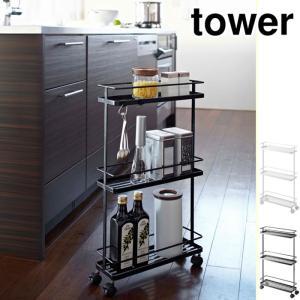 tower タワー スリムキッチンワゴン キャスター付き ホワイト 7151 ブラック 7152 山崎実業 送料無料 キッチン収納|cooking-clocca