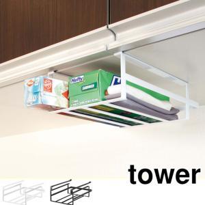 tower タワー 戸棚下収納ラック S ホワイト 山崎実業 キッチン|cooking-clocca