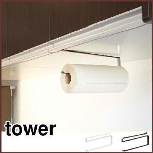 Tower(タワー) 戸棚下 収納 キッチンペーパーホルダー ブラック◆ラック/ペーパーホルダー/ペーパータオルホルダー/ロールペーパーホルダー/吊|cooking-clocca
