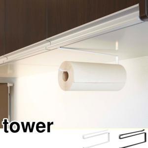 Tower(タワー) 戸棚下 収納 キッチンペーパーホルダー ホワイト◆ラック/ペーパーホルダー/ペーパータオルホルダー/ロールペーパーホルダー/吊|cooking-clocca