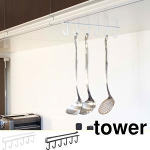 Tower(タワー) 戸棚下 収納 キッチンツールフック ホワイト◆キッチンツール/カップホルダー/フック/ラック/ハンガー/おたま/吊り下げ/吊り|cooking-clocca