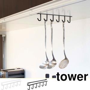 Tower(タワー) 戸棚下 収納 キッチンツールフック ブラック◆キッチンツール/カップホルダー/フック/ラック/ハンガー/おたま/吊り下げ/吊り|cooking-clocca