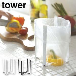 tower タワー ポリ袋エコホルダー ホワイト・ブラック 山崎実業 キッチン|cooking-clocca