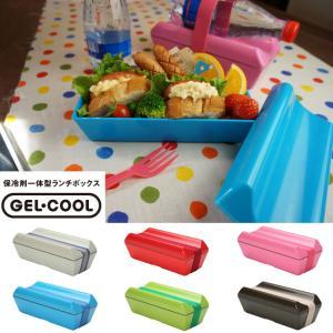 保冷剤一体型ランチボックス ジェルクール ペコ(GEL-COOL PEKO 凹)ホワイト・レッド・ピンク・ブルー・グリー cooking-clocca