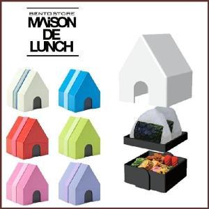 おにぎりランチボックス  メゾンドランチ (maison de lunch) (ホワイト・レッド・ピンク・ブルー・グリーン・パープル)◆おにぎり/お cooking-clocca