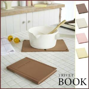 Trivet トリベット 鍋敷き BOOK ブック ブラウン 鍋しき/鍋布き/なべしき/ナベ敷き/シリコン/ポットスタンド|cooking-clocca