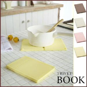 Trivet トリベット 鍋敷き BOOK ブック イエロー 鍋しき/鍋布き/なべしき/ナベ敷き/シリコン/ポットスタンド|cooking-clocca