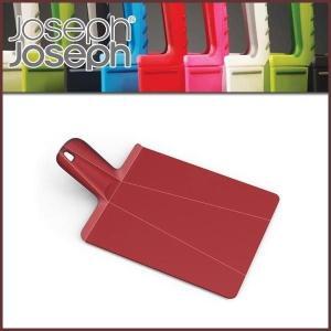 Joseph Joseph ジョセフジョセフ まな板 チョップ2ポットプラス レッド◆食洗機対応|cooking-clocca